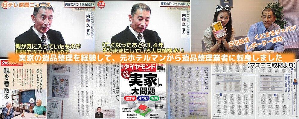 婦人公論・クロワッサン・文化放送・日本テレビで店長の著書が取上げられました。