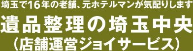 遺品整理の埼玉中央