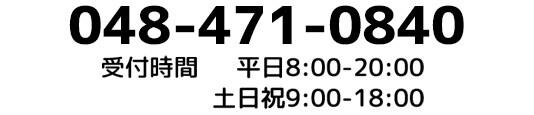 048-471-0840 受付時間:平日8:00-20:00 土日祝9:00-18:00