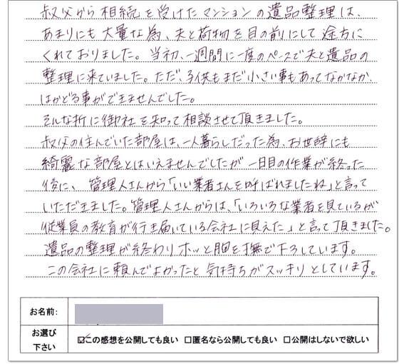 遺品整理業者の埼玉中央 評判口コミ