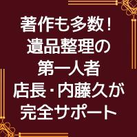 著作も多数!遺品整理の第一人者店長・内藤久が完全サポート