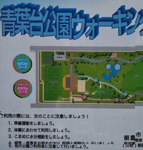 朝霞市 青葉台公園