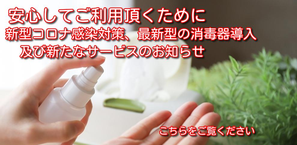 新型コロナ感染対策、最新型の機材導入のお知らせ。遺品整理の埼玉中央