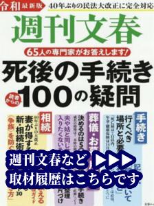 週刊文春取材記事の表紙