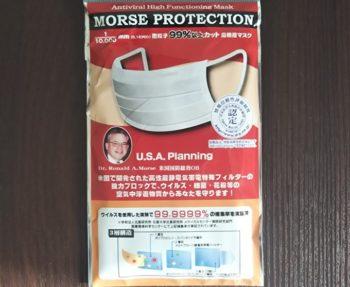新型ウイルス対策 高性能マスク